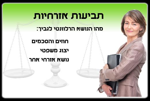 יש לך בעיה משפטית בנושא אזרחי?